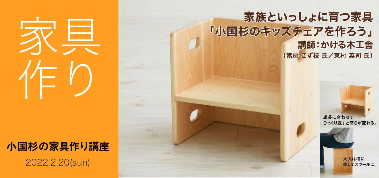 小国杉の家具作り 講座