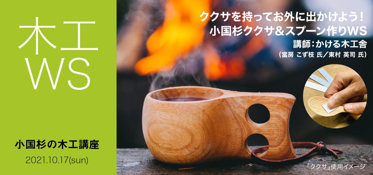 小国杉の木工講座